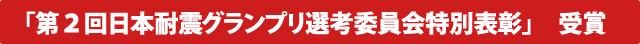 日本耐震グランプリ選考委員会特別表彰 受賞