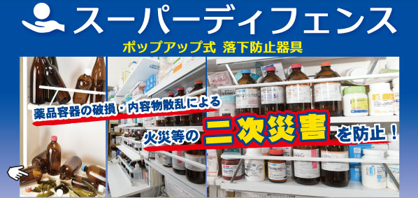 スーパーディフェンス(薬局・薬品瓶や割れ物が収納された棚の地震対策