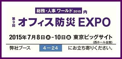 オフィス防災EXPO