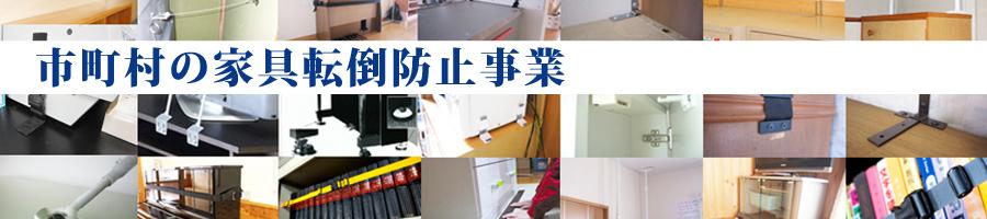 自治体の家具転倒防止事業