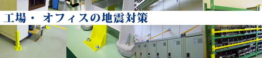 オフィス・工場の地震対策